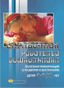 Справочник родителей дошкольника: полезная информация о развитии и воспитании детей 5-6(7) лет