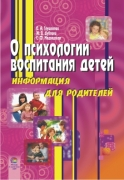 О психологии воспитания детей: информация для родителей