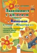"""Знакомимся с дизайном вместе с Кнопочкой в группе """"Почемучки-2"""""""