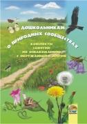 Дошкольникам о природных сообществах: конспекты занятий по ознакомлению с окружающим миром