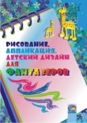 Рисование, аппликация, детский дизайн для фантазеров