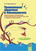 Тропинками здоровья и безопасности: перспективное планирование по формированию навыков ОБЖ и ЗОЖ у старших дошкольников