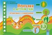 Прогулка в детском саду: организация и планирование