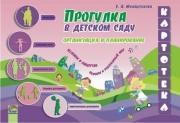"""Прогулка в детском саду: организация и планирование к разделам """"Человек и рукотворный мир"""", """"Человек и общество"""""""