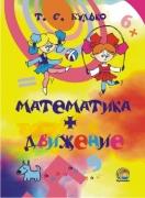 Математика + движение