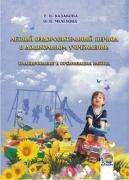 Летний оздоровительный период в дошкольном учреждении: планирование и организация работы