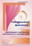 Театральные фантазии: организация театральной деятельности в детском саду