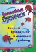 Волшебные бусинки: организация кружковой работы по бисероплетению в детском саду