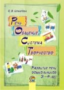 РОСТ: речь, общение, система, творчество. Развитие речи дошкольников 3-4 лет
