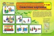 Развитие речи дошкольников 3-4 лет. Сюжетные картинки