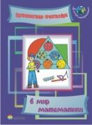 Путешествие Фантазера в мир математики