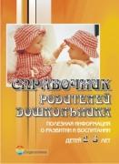 Справочник родителей дошкольника: полезная информация о развитии и воспитании детей 2-3 лет