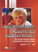 Справочник родителей дошкольника: полезная информация о развитии и воспитании детей 4-5 лет