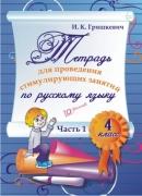 Тетрадь для проведения стимулирующих занятий по русскому языку. 4 класс. Ч. 1