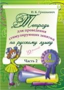 Тетрадь для проведения стимулирующих занятий по русскому языку. 4 класс. Ч. 2