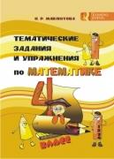 Тематические задания и упражнения по математике. 4 класс