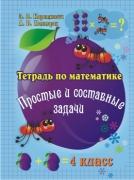 Тетрадь по математике. Простые и составные задачи. 4 класс