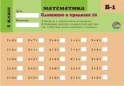 Перфокарты  по математике. 1 класс