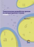 Тематические разработки уроков по лит. чтению. 2 класс. Часть 1