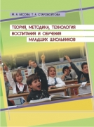 Теория, методика, технология воспитания и обучения младших школьников