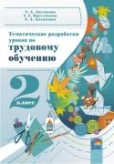 Тематические разработки уроков по трудовому обучению. 2 класс