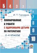 Планирование и работа с одаренными детьми по математике. 2—4 классы