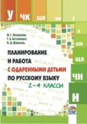 Планирование и работа с одаренными детьми по русскому языку. 2—4 классы
