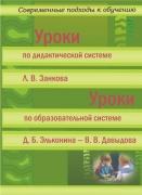 Уроки по дидактической системе Л. В. Занкова. Уроки по образовательной системе Д. Б. Эльконина-В. В. Давыдова.
