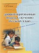 Дифференцированный подход к обучению русскому языку в начальных классах