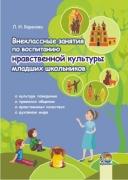 Внеклассные занятия по воспитанию нравственной культуры младших школьников