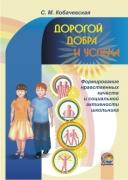 Дорогой добра и успеха: формирование нравственных качеств и социальной активности школьника