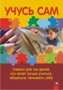 Учусь сам: советы для тех детей, кто хочет лучше учиться, общаться, понимать себя