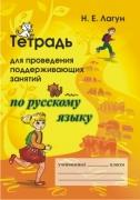Тетрадь для проведения поддерживающих занятий по русскому языку