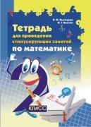 Тетрадь для проведения стимулирующих занятий по математике. 2 класс