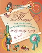 Тетрадь для проведения стимулирующих занятий по русскому языку. 3 класс