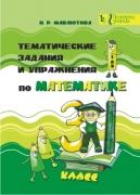 Тематические задания и упражнения по математике. 3 класс
