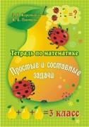 Тетрадь по математике. Простые и составные задачи. 3 класс