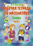 Рабочая тетрадь по математике. 3 класс. Часть 1